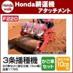 ホンダ耕うん機 アタッチメント F220用 3条播種機かご車セット(溝切:広幅 10cm幅) 〔向井 品番 11765〕※こまめ本体は含まれておりません。