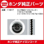ホンダ純正部品 ホンダ刈払機 ナイロンコードカッター仕様用 シャークタイプコード2.7φ×30m 11817