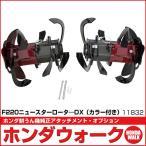 ホンダ耕うん機 オプション こまめ F220/F210/F200用 ニュースターローターDX[分離型・カラー付き][11832]