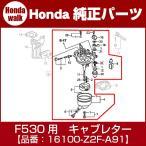 ホンダ純正部品F530用キャブレターASSY(BE06V)【16100-Z2F-A91】