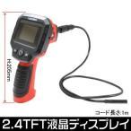 AP ファイバースコープ 2.4TFT FS983