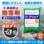 融雪剤 凍結防止剤 大粒 球状 塩化ナトリウム クエン酸配合  D-グリップ 25kg