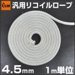 汎用パーツ リコイルロープ 太さ4.5mm 長さ1.5m単位 リコイルスターターロープ