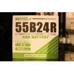バッテリー55B24R【適用型式/ホンダ除雪機 HS1710Z・HS1810Z・HS2011Z・HS2512Z】