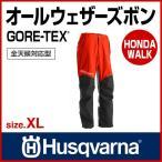 チェーンソー ハスクバーナ オールウェザーズボン GORE-TEX XL
