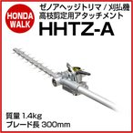 ゼノアヘッジトリマ・刈払機用アタッチメント HHTZ-A 【品番 580720501】