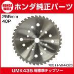 ホンダ純正部品 UMK435用 標準チップソー 255×40P 替刃 (品番72511-VK4-023)