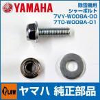 ヤマハ除雪機 YS-860用  シャーボルトセット 5本入り 【7VY-W008A-00 7T0-W008A-00】