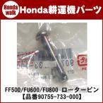 ホンダ耕運機 パーツ FF500/FU600/FU800 ローターピン/F310 ローター・抵抗棒ピン 8x43ピン/FR415/FR715 ホイールピン 【品番 90755-733-000】