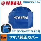 ヤマハ発電機オプション ボディカバー EF1600iS/EF16HiS用 【90793-62468】