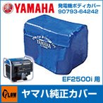 ヤマハ発電機オプション ボディカバー EF2500i用 【90793-64242】
