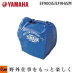 ヤマハ発電機オプション ボディカバー EF900iS/EF9HiS用 【90793-64248】