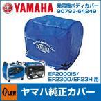 ヤマハ発電機オプション カバーEF2000iS、EF2300、EF23H用〔品番90793-64249〕