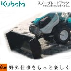 クボタ耕運機オプション TRS50、TRS60、TRS70 シリーズ用 スノーブレードアッシ 92315-51020