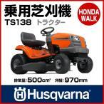 ハスクバーナ 乗用芝刈機 芝刈り機 TS138