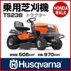 ハスクバーナ 乗用芝刈機 芝刈り機 TS238