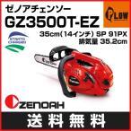 ゼノアチェンソー GZ3500TEZ-91P14  35cm/14インチ SP 91PX  966656701
