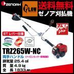 ゼノア 刈払機 両手ハンドル STレバー仕様 ジャストシリーズ TRZ265W-NC(品版966731136) 草刈機 草刈り機 2ストローク エンジン式 25.4cc