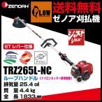 ゼノア 刈払機 ループハンドル STレバー仕様 ジャストシリーズ TRZ265L-NC(品版966731137) 草刈機 草刈り機 2ストローク エンジン式 25.4cc