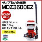 ゼノア動力散布機 MDZ3600-EZ 【品番 967186101】