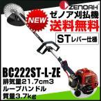 ゼノア刈払機 草刈機 草刈り機 2サイクルエンジン草刈機 BC222ST-L-EZ ループハンドル STレバー仕様 ファイントリガー 排気量21.7cm3