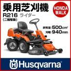 ハスクバーナ 乗用芝刈機 芝刈り機 R216 2WD-1 二輪駆動