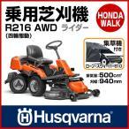 ハスクバーナ 乗用芝刈機 芝刈り機 R216 AWD-1  四輪駆動
