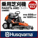 ハスクバーナ 乗用芝刈機 芝刈り機 R422Ts AWD-1 四輪駆動