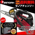数量限定プレムアムモデル ゼノアチェンソー G2551T-Premium 25cmバー 2.6kg 25AP 967799401