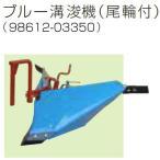クボタ 耕運機 耕うん機オプション TRS30用 ブルー溝浚機(尾輪付) 98612-03350