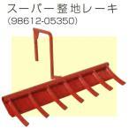 クボタ 耕運機 耕うん機オプション TRS30用 スーパー整地レーキ70 98612-05350