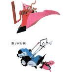 クボタ 耕運機 耕うん機オプション  陽菜 TRS60・TR6000シリーズ用 ピンク培土機(尾輪付)  98612-50340