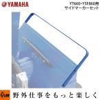 ヤマハ除雪機オプション サイドマーカー YT-660E、YT-660EDJ、YT-660、YS-860用 【品番99999-04211】