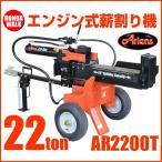 縦横兼用 薪割り機 薪割機 Ariens エーリンス AR2200T 破砕力22トン