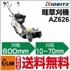 共立 畦草刈機 AZ626【ロータリーモア】【斜面刈機 】【エンジン式】