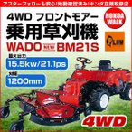 草刈機 ワドー 高出力 高性能 乗用草刈機 BM21S