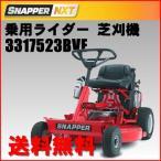乗用芝刈機 ブリックスアンドストラットンジャパン スナッパー SNAPPER 3317523BVE