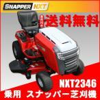乗用芝刈機 ブリックスアンドストラットンジャパン スナッパー SNAPPER NXT2346