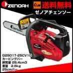 ゼノアチェンソー G2501T-25CV10 25cmバー 2.6kg 25AP カービングバー 10インチ こがる トップハンドルソー CA2501F チェーンソー