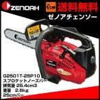 ゼノアチェンソー G2501T-25P10 25cmバー 2.6kg 25AP スプロケットノーズバー 10インチ こがる トップハンドルソー CA2501H チェーンソー