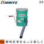 共立 手動散粉機 D-9【散布器 肥料散布 粒剤散布】【手動】