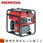 発電機 Honda 防災 ホンダ発電機 送料無料 サイクロコンバーター EB26 段済みフック付き 送料無料 2.6kVA オープンフレーム 100V2600W