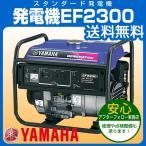 発電機 防災 ヤマハ 送料無料 EF2300 オープンフレーム 送料無料 2.0〜2.3KVA
