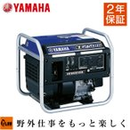 即納 発電機 ヤマハ インバーター発電機 EF2500i 2年保証付き 送料無料 防災