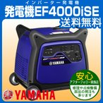 発電機 防災 ヤマハ 送料無料 インバーター発電機 EF4000iSE 4.0KVA セルスターター オートチョーク
