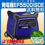 発電機 防災 ヤマハ 送料無料 インバーター発電機 EF5500iSDE 送料無料 100V 200V 5.5KVA
