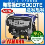 発電機 防災 ヤマハ 送料無料 三相 スタンダードタイプ発電機 EF6000TE
