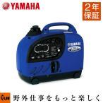 発電機 家庭用 インバーター ヤマハ EF900iS 2年保証 送料無料 小型 防災 在庫あり