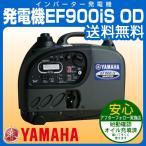 発電機 防災 ヤマハ 送料無料 インバーター発電機 EF900iS-OD 2年保証付き