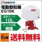 共立 電動散粒機 EG10K【散布器 肥料散布 粒剤散布】【電池式】